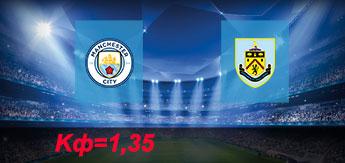 Манчестер Сити - Бернли: Прогноз на 21 октября 2017