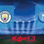 Манчестер Сити — Наполи: Прогноз на 17 октября 2017