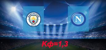 Манчестер Сити - Наполи: Прогноз на 17 октября 2017