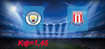 Манчестер Сити - Сток Сити: Прогноз на 14 октября 2017