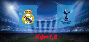 Реал Мадрид - Тоттенхем: Прогноз на 17 октября 2017