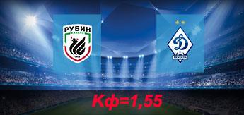 Рубин - Динамо: Прогноз на 21 октября 2017