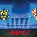 Украина — Хорватия: Прогноз на 9 октября 2017
