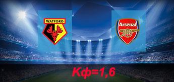 Уотфорд - Арсенал: Прогноз на 14 октября 2017