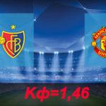 Базель — Манчестер Юнайтед: Прогноз на 22 ноября 2017