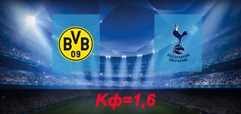 Боруссия Дортмунд - Тоттенхем: Прогноз на 21 ноября 2017