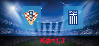 Хорватия - Греция: Прогноз на 9 ноября 2017