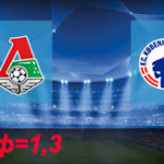 Локомотив — Копенгаген: Прогноз на 23 ноября 2017
