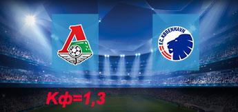 Локомотив - Копенгаген: Прогноз на 23 ноября 2017