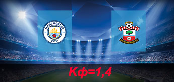 Манчестер Сити - Саутгемптон: Прогноз на 29 ноября 2017
