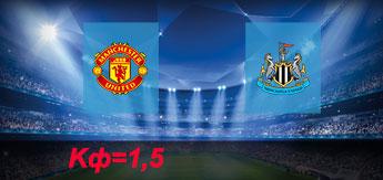 Манчестер Юнайтед - Ньюкасл: Прогноз на 18 ноября 2017