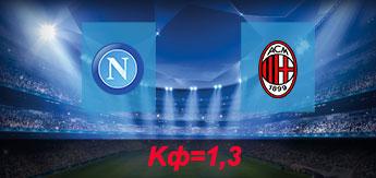 Наполи - Милан: Прогноз на 18 ноября 2017