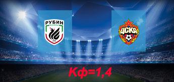 Рубин - ЦСКА: Прогноз на 26 ноября 2017