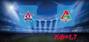СКА Хабаровск - Локомотив: Прогноз на 27 ноября 2017