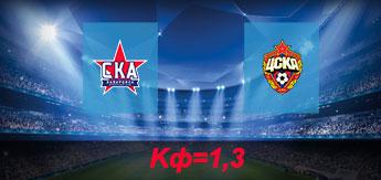 СКА - ЦСКА: Прогноз на 18 ноября 2017