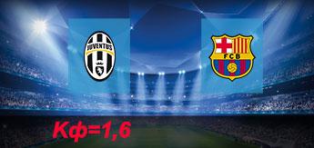 Ювентус - Барселона: Прогноз на 22 ноября 2017