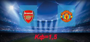 Арсенал - Манчестер Юнайтед: Прогноз на 2 декабря 2017