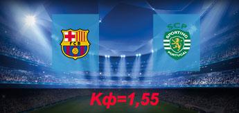 Барселона - Спортинг: Прогноз на 5 декабря 2017