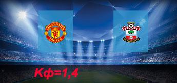 Манчестер Юнайтед - Саутгемптон: Прогноз на 30 декабря 2017