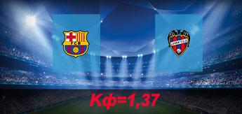 Барселона - Леванте: Прогноз на 7 января 2018