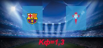 Барселона - Сельта: Прогноз на 11 января 2018