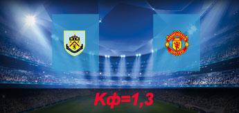 Бернли - Манчестер Юнайтед: Прогноз на 20 января 2018