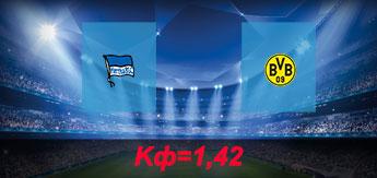 Герта - Боруссия Дортмунд: Прогноз на 19 января 2018