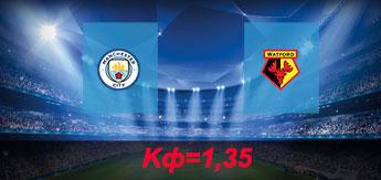 Манчестер Сити - Уотфорд: Прогноз на 2 января 2018