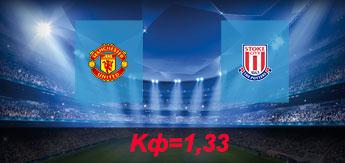 Манчестер Юнайтед - Сток Сити: Прогноз на 15 января 2018