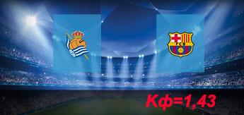 Реал Сосьедад - Барселона: Прогноз на 14 января 2018