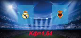 Реал Мадрид - Вильярреал: Прогноз на 13 января 2018