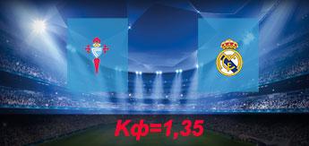 Сельта - Реал Мадрид: Прогноз на 7 января 2018