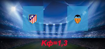 Атлетико Мадрид - Валенсия: Прогноз на 4 февраля 2018