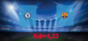 Челси - Барселона: Прогноз на 20 февраля 2018