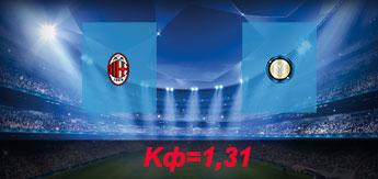 Милан - Интер: Прогноз на 4 марта 2018