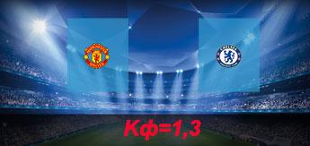 Манчестер Юнайтед - Челси: Прогноз на 25 февраля 2018