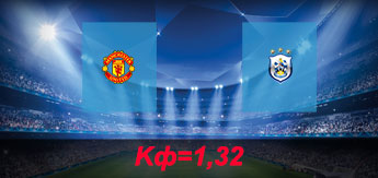 Манчестер Юнайтед - Хаддерсфилд: Прогноз на 3 февраля 2018