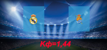 Реал Мадрид - Реал Сосьедад: Прогноз на 10 февраля 2018