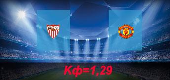 Севилья - Манчестер Юнайтед: Прогноз на 21 февраля 2018