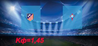 Атлетико Мадрид - Сельта: Прогноз на 11 марта 2018