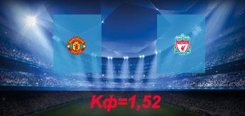 Манчестер Юнайтед - Ливерпуль: Прогноз на 10 марта 2018