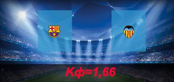 Прогноз на Барселона и Валенсия 14 апреля 2018