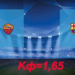 Прогноз на Рому и Барселону 10 апреля 2018