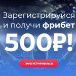 Фрибет от БетСити в 500 рублей за регистрацию