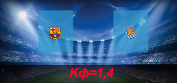 Прогноз на Барселона и Реал Сосьедад 20 мая 2018