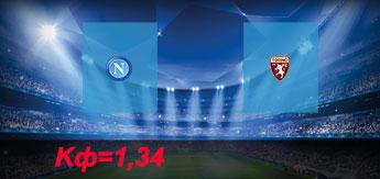Прогноз на Наполи и Торино 6 мая 2018