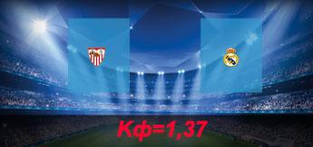 Прогноз на Севилью и Реал Мадрид 9 мая 2018