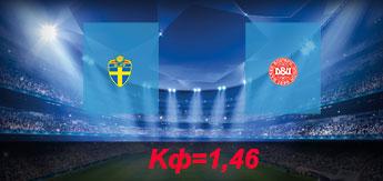 Прогноз на Швецию и Данию 2 июня 2018