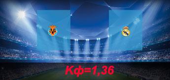Прогноз на Вильярреал и Реал Мадрид 19 мая 2018
