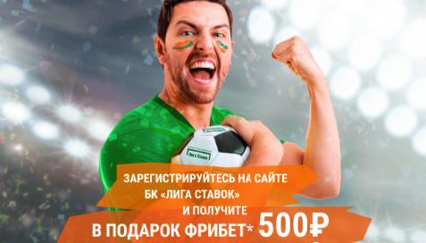 Фрибет 1000 рублей лига ставок [PUNIQRANDLINE-(au-dating-names.txt) 58